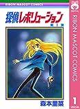 探偵レボリューション 1 (りぼんマスコットコミックスDIGITAL)