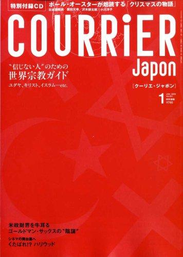 COURRiER Japon (クーリエ ジャポン) 2009年 01月号 [雑誌]