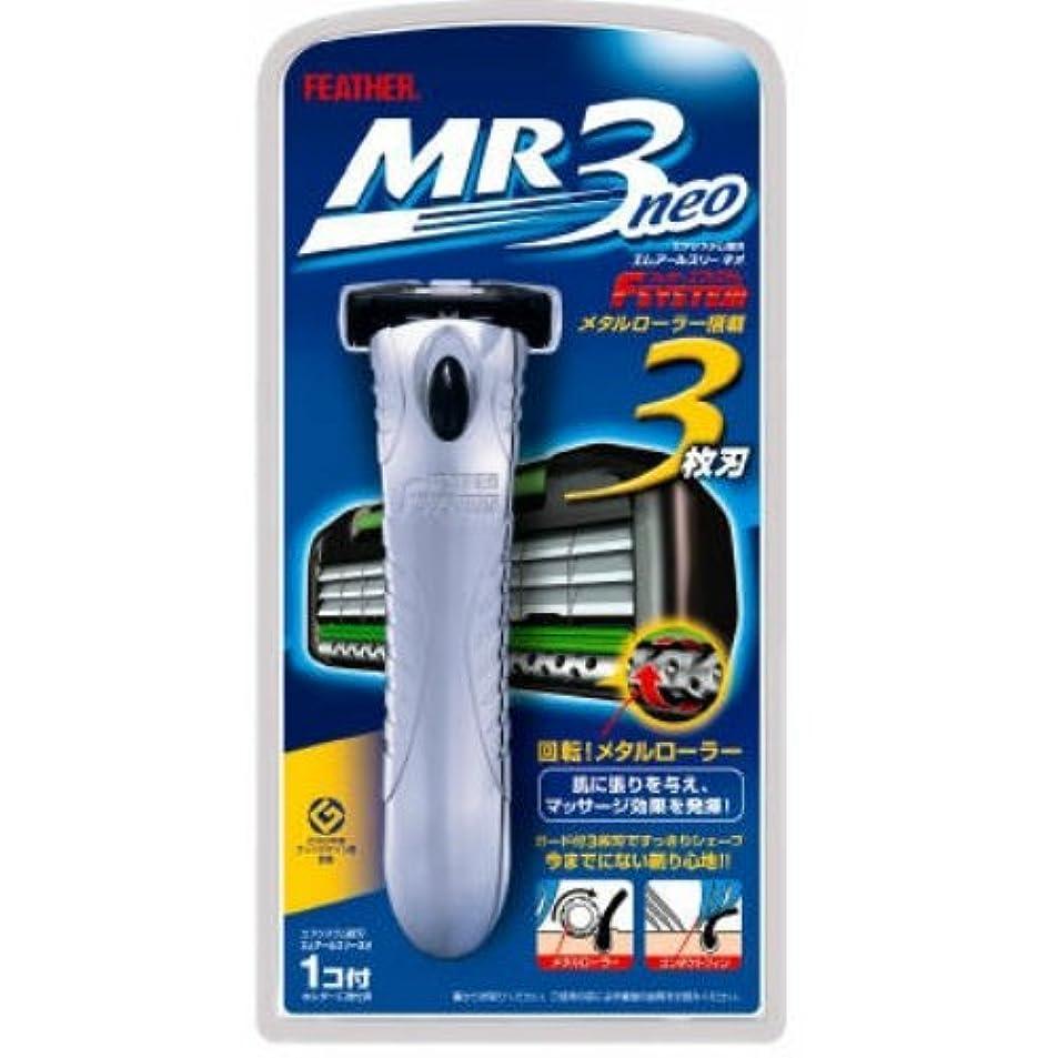顕微鏡枯渇メッシュエフシステム MR3 ネオクロムホルダー 1本×60個セット