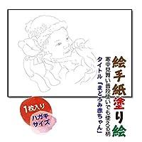 絵手紙塗り絵「おだやかな初春を迎えてながめる塗り絵【まどろみ赤ちゃん】はがきサイズ1枚」画仙紙 10番