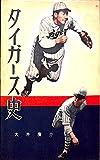 タイガース史 (1958年) (スポーツ新書)