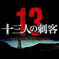 十三人の刺客 オリジナル・サウンドトラック