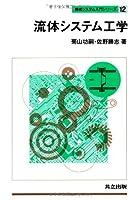 流体システム工学 (機械システム入門シリーズ 12)