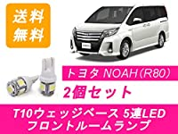 LED T10 フロントルームランプ トヨタ 80系 NOAH ノア ZWR80