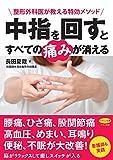 中指を回すとすべての痛みが消える (整形外科医が教える特効メソッド)