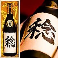 名入れ 日本酒 大吟醸 書道家 毛筆手書き ラベル 720ml 瓶 木箱入り 酒 辛口 新潟 名前入り ギフト 誕生日 プレゼント 還暦祝い 退職祝い 成人祝い 高野酒造