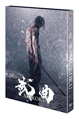 武曲 MUKOKU 2枚組 [DVD]