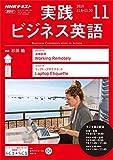 NHKラジオ 実践ビジネス英語 2019年 11月号 [雑誌] (NHKテキスト)