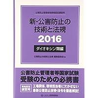 新・公害防止の技術と法規 ダイオキシン類編〈2016〉