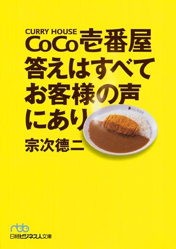 CoCo壱番屋 答えはすべてお客様の声にあり (日経ビジネ・・・