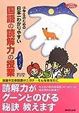 小学生のための日本一わかりやすい国語の読解力の授業