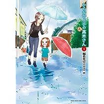 からかい上手の(元)高木さん 1 (1) (ゲッサン少年サンデーコミックス)