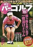 週刊パーゴルフ 2015年 12/29 号 [雑誌]