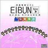 栄養計算ソフト EIBUN LiteJr 保育園版