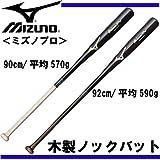 ミズノ(MIZUNO) ノック(92cm) 木製 1CJWK10692 55 Mブラック全塗り 92cm/平均590g