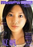 Memew vol.38 (デラックス近代映画)