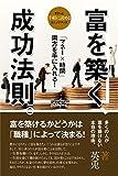 富を築く成功法則: 「マネー×時間」両方を手に入れる! ミニッツブックシリーズ
