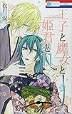 王子と魔女と姫君と 11 (花とゆめCOMICS)