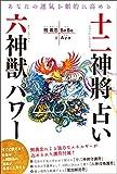 あなたの運氣を劇的に高める 十二神將占い+六神獣パワー