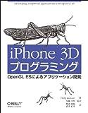 iPhone 3Dプログラミング ―OpenGL ESによるアプリケーション開発