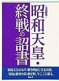 昭和天皇・終戦の詔書