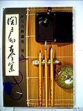 かな名跡講座巻9関戸本古今集 1981年