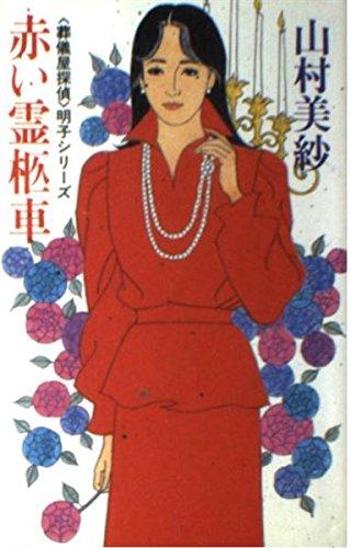 赤い霊柩車 (「葬儀屋探偵」明子シリーズ)