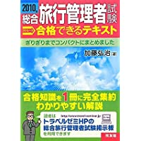 総合旅行管理者試験ストレート合格できるテキスト〈2010年〉
