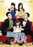 ふたりのパパ DVD-BOX3[DVD]