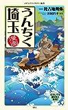 漫画・うんちく埼玉 「うんちく」シリーズ (メディアファクトリー新書)