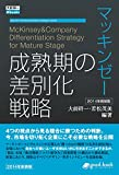 マッキンゼー 成熟期の差別化戦略 2014年新装版 大前研一books>Kenichi Ohmae business strategist series (大前研一books>Kenichi Ohmae business strategist series(NextPublishing))