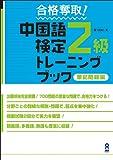 合格奪取! 中国語検定2級 トレーニングブック 筆記問題編 画像