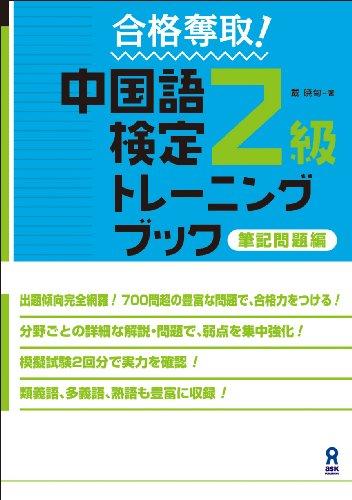 合格奪取! 中国語検定2級 トレーニングブック 筆記問題編の詳細を見る