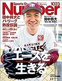 Number(ナンバー)1023号[雑誌]