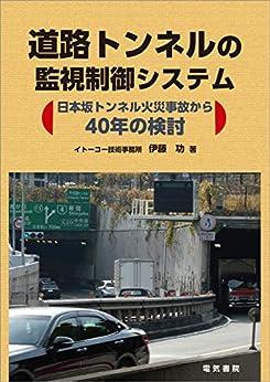 [イトーコー技術事務所 伊藤功]の道路トンネルの監視制御システム