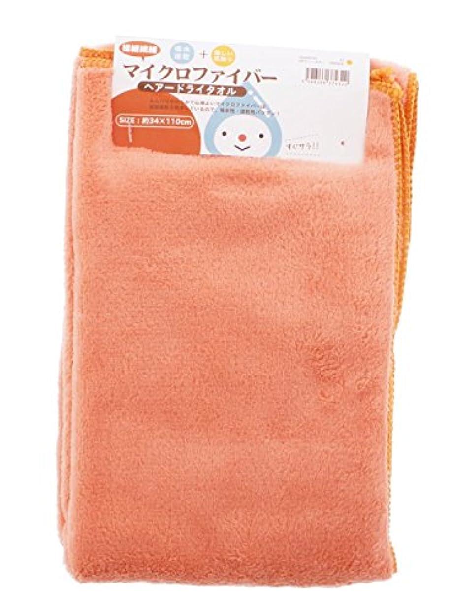 ヘアドライ タオル サニーカラー マイクロファイバー オレンジ 約34×110cm SG448706