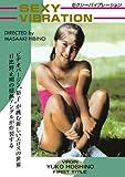 Legend Gold セクシーバイブレーション 星野裕子(かとうれいこ) [DVD]