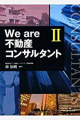 We are 不動産コンサルタントII (QP books) 単行本