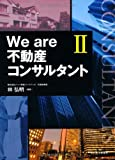 We are 不動産コンサルタントII (QP books)
