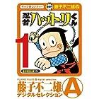 忍者ハットリくん(1) (藤子不二雄(A)デジタルセレクション)