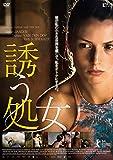 誘う処女 [DVD]