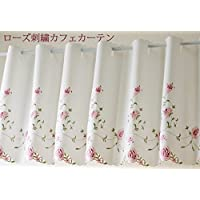 薔薇刺繍カフェカーテン 幅150×丈45cm オフホワイト