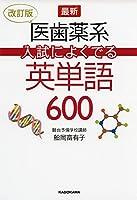 改訂版 最新 医歯薬系入試によくでる英単語600