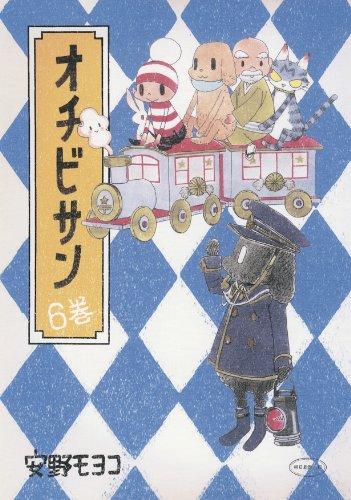 安野モヨコ「オチビサン6巻」