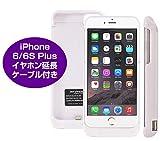 ハヤブサモバイル バッテリー内蔵ケース iPhone6Plus iPhone6S Plus 大容量 8000mAh プラス用 バッテリーケース USB出力 容量3倍 iPhone7Plus 兼用 ケース型 モバイルバッテリー (白)