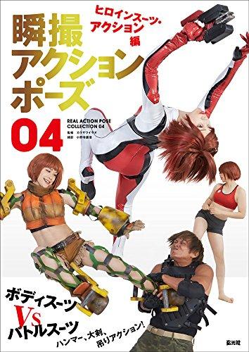 瞬撮アクションポーズ04 ヒロインスーツ・アクション編