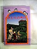 子供たちの明日 (1978年) (キリスト教保育シリーズ〈no.1〉)