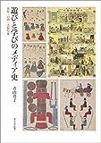 遊びと学びのメディア史: 錦絵・幻燈・活動写真