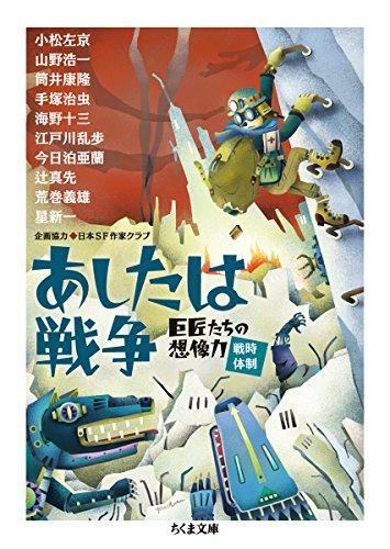 日本SF作家クラブの作品一覧 | b...