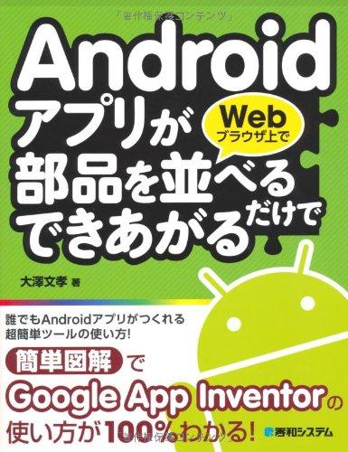 AndroidアプリがWebブラウザ上で部品を並べるだけでできあがるの詳細を見る